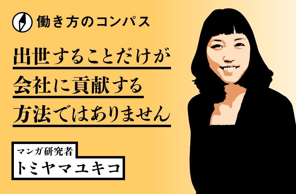 トミヤマさん