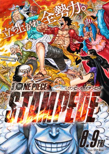 劇場版ワンピース スタンピードのポスター