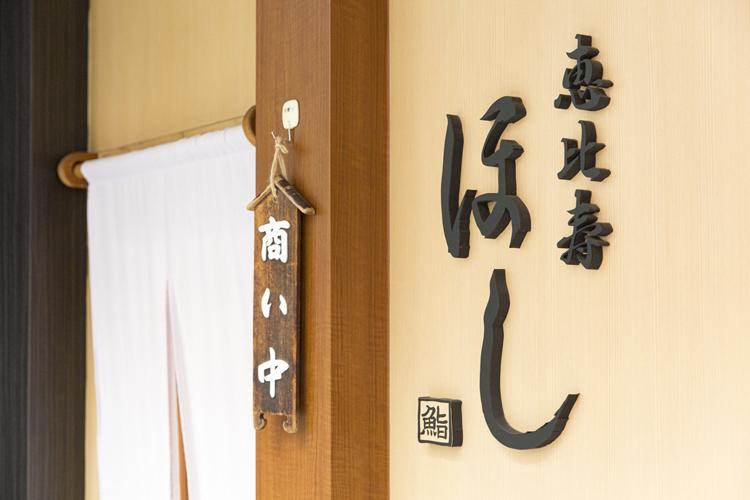 恵比寿駅から歩いて7、8分、静かな小道のビルの1階にある