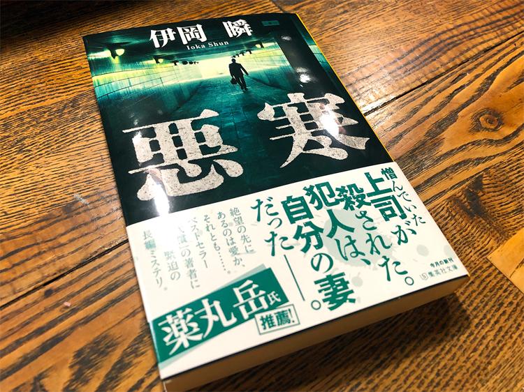 伊岡瞬のミステリー小説『悪寒』