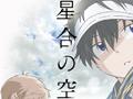 今、オリジナルアニメが真価を発揮する。赤根和樹監督 新作アニメ『星合の空』に込めた思い