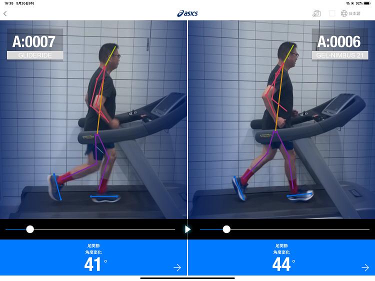 グランドライド(右)とゲル-ニンバス(左)を着用して試走。足関節角度の違いに注目してほしい/筆者提供