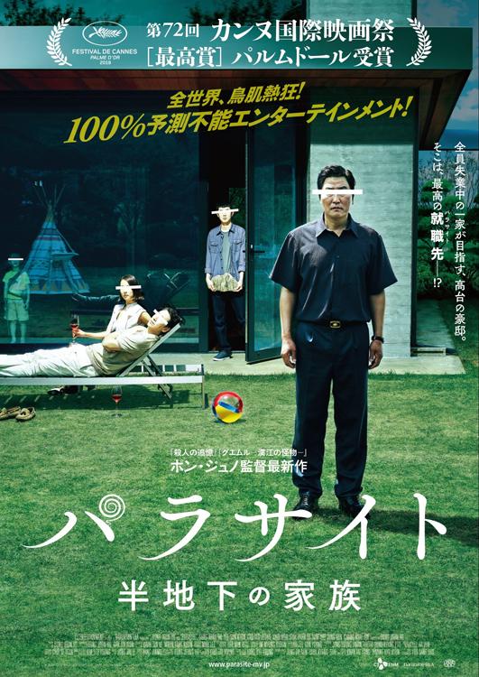 今年度カンヌ国際映画祭で最高賞を受賞! ポン・ジュノ監督最新作『パラサイト 半地下の家族』日本初の試写会へご招待