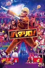 劇場版「パタリロ!」 Blu-ray をプレゼント
