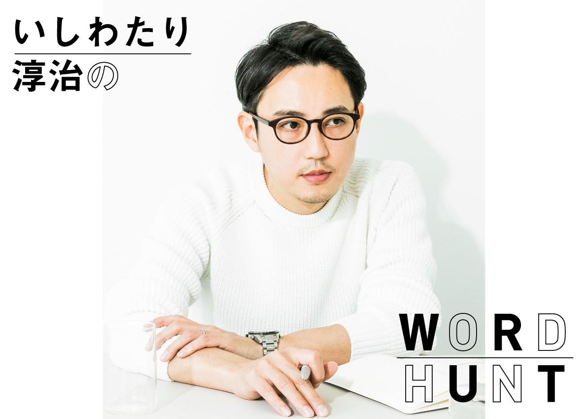 いしわたり淳治さんの「2019年のマイベスト10」から4曲を詳細解説!