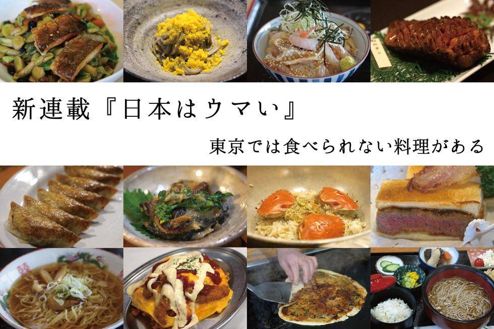 マッキー牧元さんの新連載「日本はウマい」が始まります