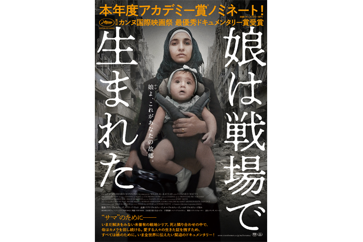 母はシリアでカメラを回す 綿井健陽監督が観た『娘は戦場で生まれた』 誰かのための記録が、世界に届く