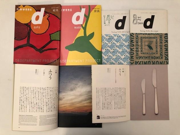 """右上が「小冊子d」として私たちdのテーマである「ロングライフデザイン」を伝えるために発刊していたもの。その下はその中で深澤さんに連載して頂いていた「ふつう」のページ。左上は、その後、テーマはそのままで""""トラベル本""""に視点を変えてバージョンアップしたもの。その下がその連載のページ。"""