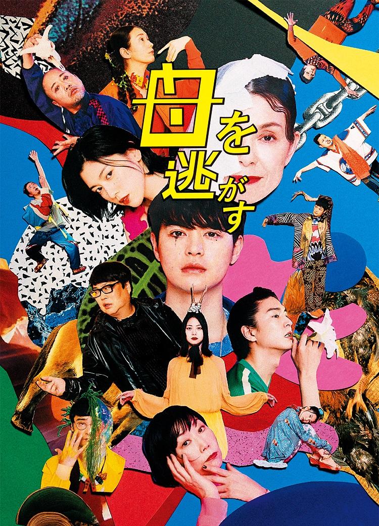 無難にこなしてしまったことへの後悔 俳優・稲葉友を変えた21歳の主演舞台