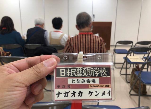 昨年参加した日本民藝夏期学校。民藝協会のある場所で持ち回りで開催され、昨年は富山県・砺波(となみ)が会場に。もっと早く知って、もっと早く学んでいたらよかったなと思うことばかりでした。「民藝」とはつまり「心の美しさから作り、発見できる美」のことでした。だからお寺などの「祈り」の場所から生まれたのですね。これは現代で言うとデザイン運動ですから、「東京にデザインミュージアムを!!」とか言っている人たちは、まずはここから学び始めないと、ですね