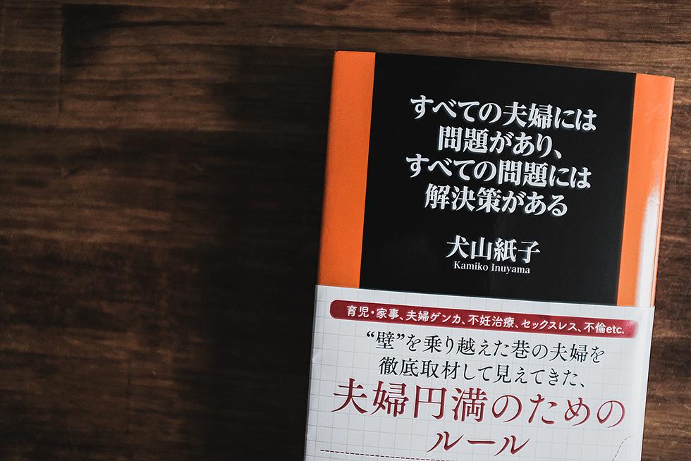 『すべての夫婦には問題があり、すべての問題には解決策がある』 犬山紙子に聞くコロナ禍を夫婦で乗り越える方法