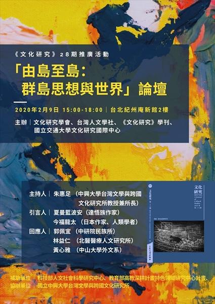 「生を喜び、生を哀(かな)しみ、死を悼み、死を救済したかった」文化人類学者・今福龍太