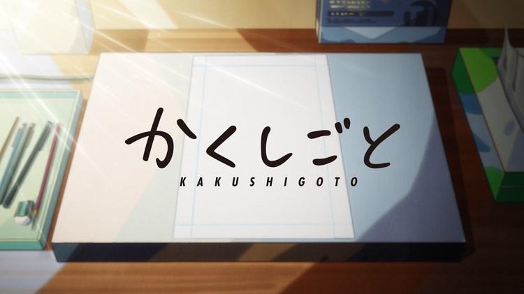 アニメ『かくしごと』OPから © 久米田康治・講談社/かくしごと製作委員会