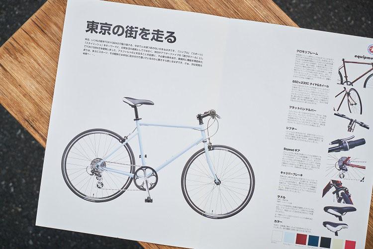 「自分たちのことを自転車メーカーとは思っていない」 異端の経営者が描くトーキョーバイクの未来図