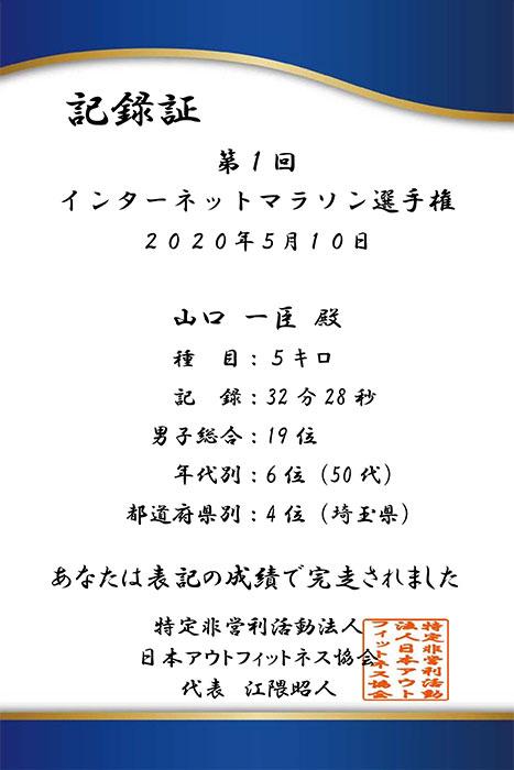 """""""自粛ランナー""""におすすめ デジタルマラソン大会に参加"""