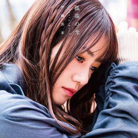 「彼らの魂が私にも宿っているかも」 声優・伊藤美来が今も特撮ヒーロー作品を見続けるわけ