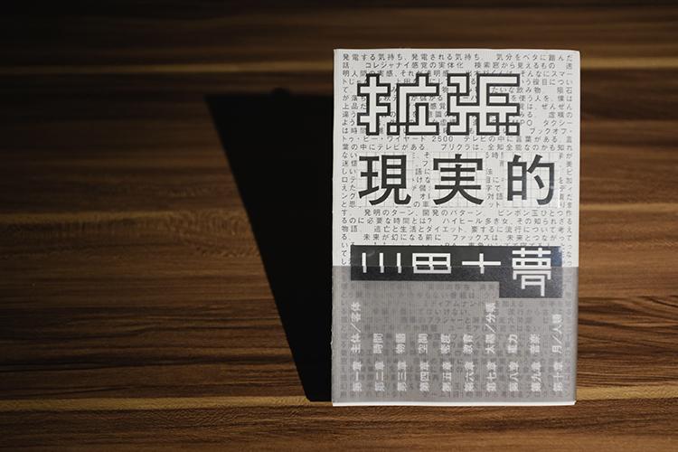 """""""数""""に取って代わる新しい価値観を開発する AR三兄弟 川田十夢が考えるこれからの「拡張現実的」世界"""
