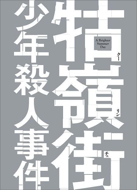 『牯嶺街少年殺人事件』/DVD&Blu-ray発売中(税抜き5800円/6800円/発売・販売元:ハピネット (c)1991 Kailidoscope