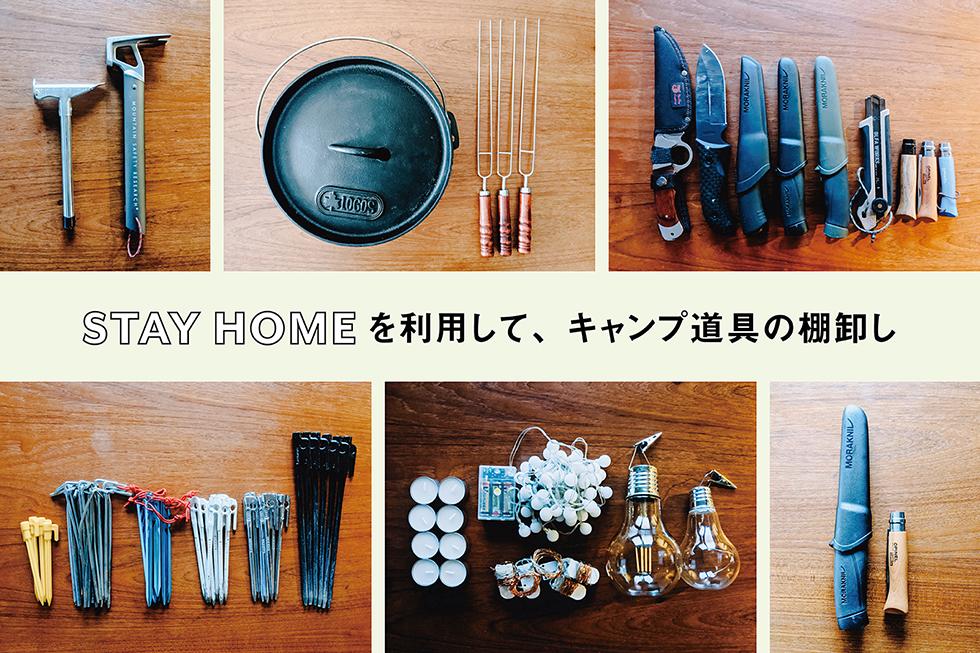 STAY HOMEを利用して、キャンプ道具の棚卸し