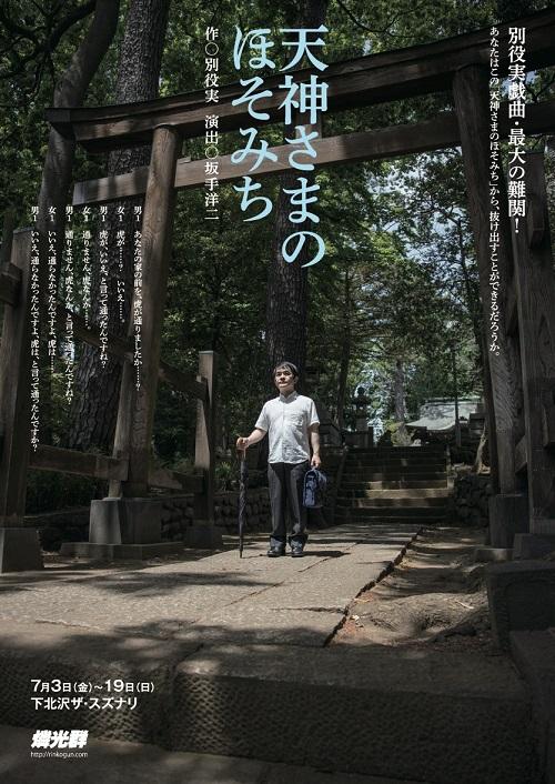 「コロナ下の世界こそ不条理劇そのもの」 坂手洋二と燐光群、別役実作品で再始動