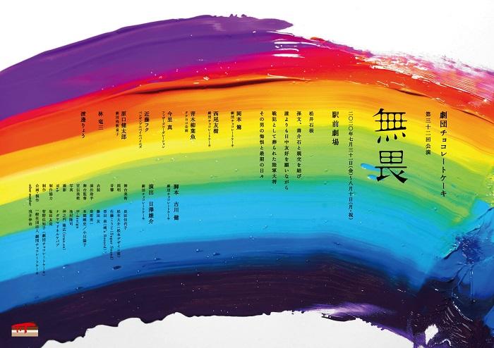 「責任を取る――」万能な言葉が歪めた歴史認識を南京事件から問う 劇団チョコレートケーキの新作『無畏』