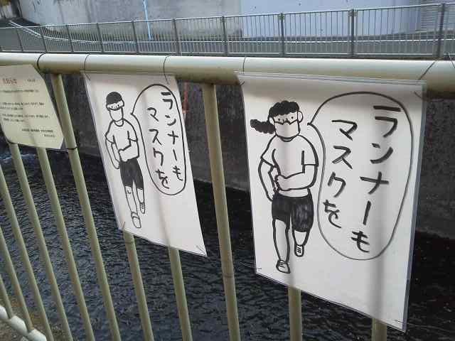 神田川沿いに地域住民が設けた貼り紙=2020年4月27日、筆者撮影