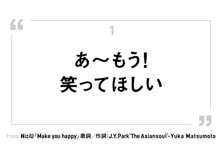 あえて日本語に? NiziUの親しみに満ちた素晴らしい歌詞