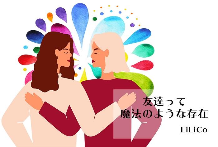 #09 仕事と友情、打算的になってしまう人間関係への悩み(コンシェルジュ:LiLiCo)