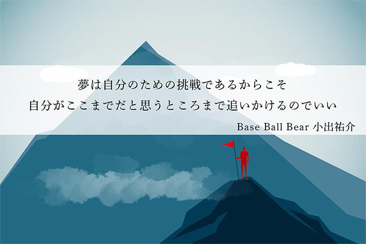 #08 つらさを理由に手放した夢 その選択に自信がもてません(コンシェルジュ:Base Ball Bear・小出祐介)