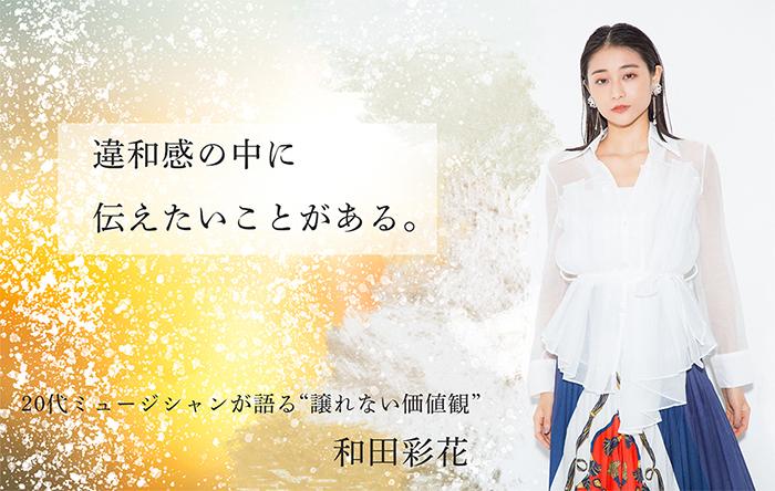 「違和感の中に私が伝えたいことがある」 和田彩花がアイドルを名乗り続ける理由