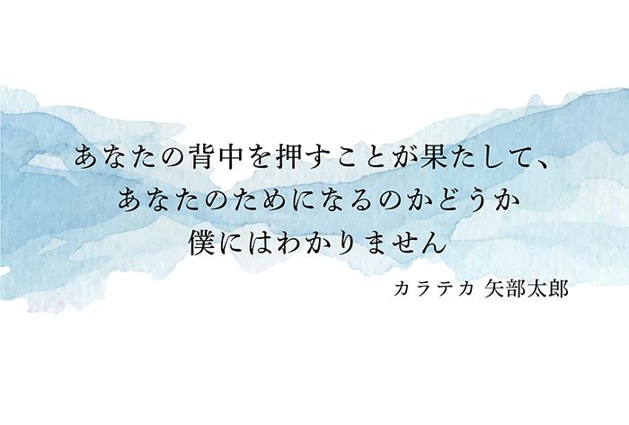 #07 夢は漫画家 覚える劣等感に待ってくれない現実(コンシェルジュ:カラテカ 矢部太郎)