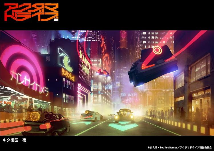「サイバーパンク × 昭和レトロ」オリジナルTVアニメ『アクダマドライブ』美術監督・谷岡善王が表す世界のこだわり