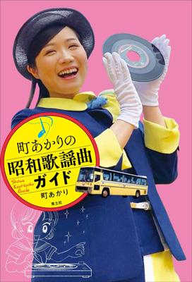 """「奇をてらったわけではない」平成生まれの昭和歌謡マニア・町あかりが選ぶ""""愛の歌""""5曲"""