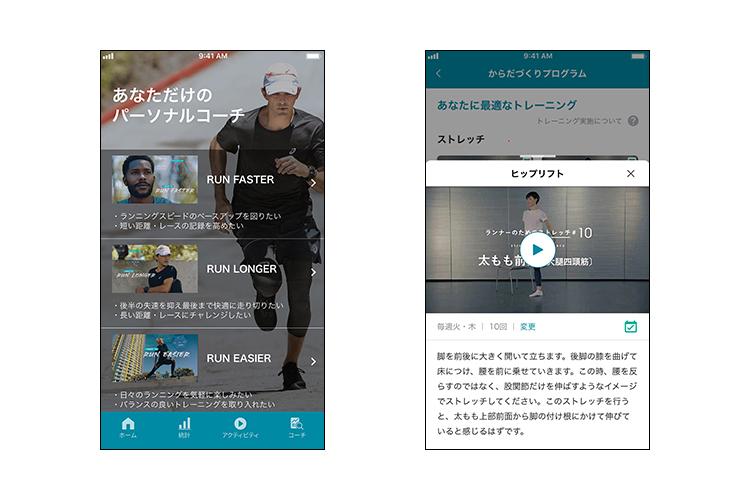 【写真3】左はパーソナルコーチを選ぶメニュー画面。右はおすすめのトレーニング法を解説した動画