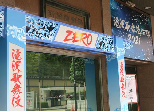 「滝沢歌舞伎」開幕、Snow Manの進化とエンタメの真価