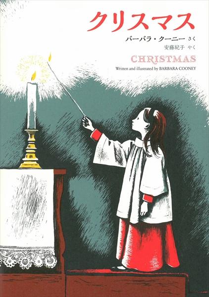 """絵本の中のクリスマス """"Christmas Trees"""""""