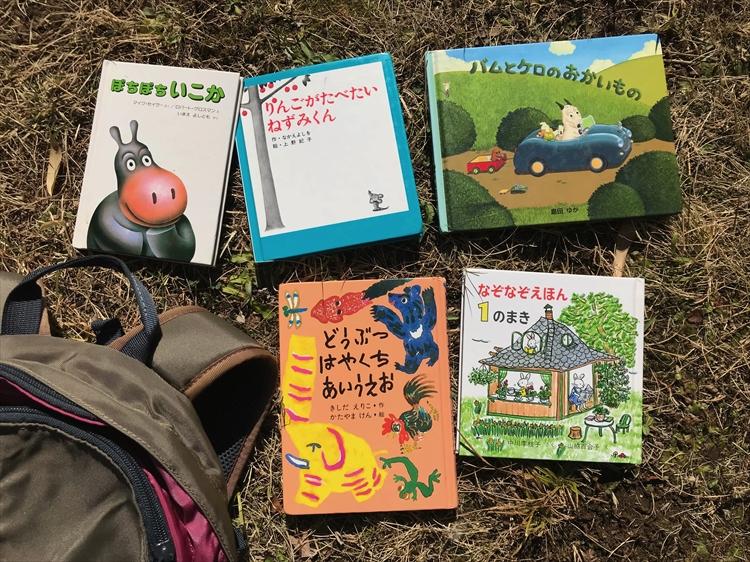 絵本を持って楽しい旅を。春のおでかけ大作戦!