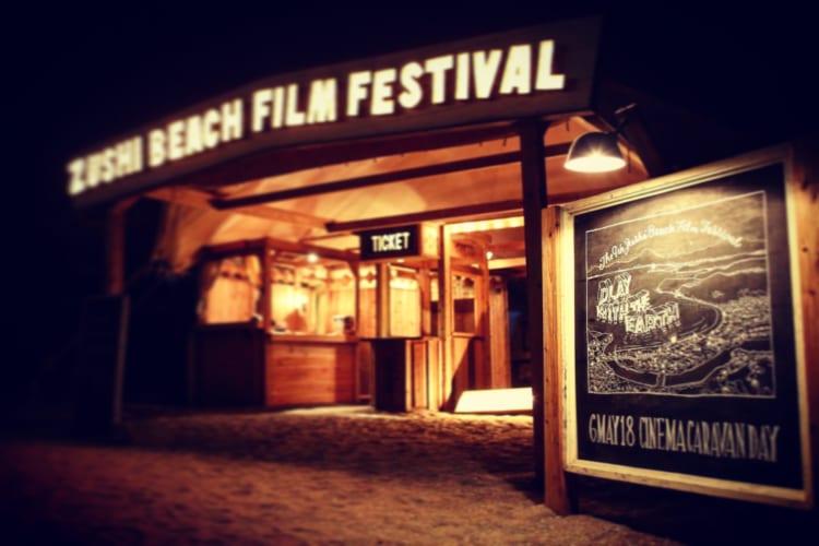 旅から帰ってくる場所を育てる「逗子海岸映画祭」