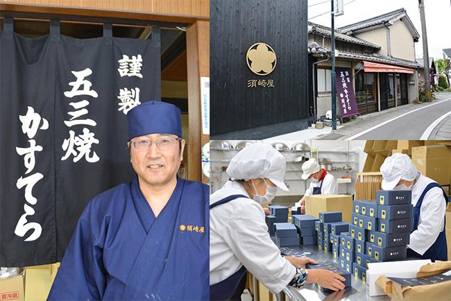 バス通りから1本入った静かな通りに立つ須崎屋の店舗と工場。のれんの前に立つ代表の伊藤剛さん