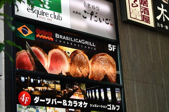 ベレン料理の試食会が行われた東京・赤坂のブラジル料理店「ブラジリカグリル」。シュラスコも味わえる