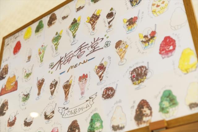 夏休みの思い出がよみがえる 京都「梅香堂」のかき氷