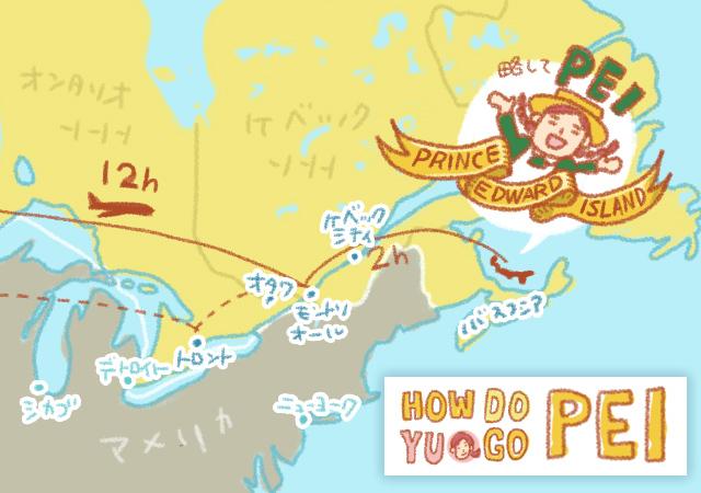 プリンス・エドワード島への行き方は……