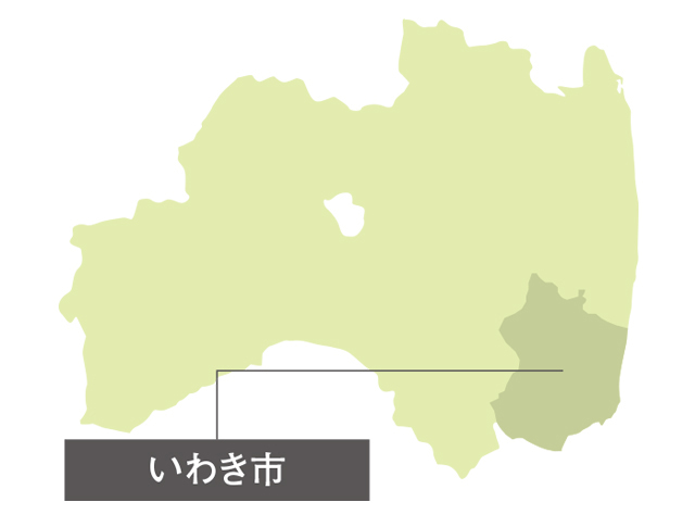 福島県の東南端。茨城県のお隣に位置するいわき市。太平洋側には約60kmの海岸線が続き、内陸部には中山間部、中央に都市部と3つのエリアからなる町は、夏涼しく冬温暖な過ごしやすい気候。豊かな自然と都市の利便性がほどよく溶け合い、豊かな文化、多彩な魅力にあふれている