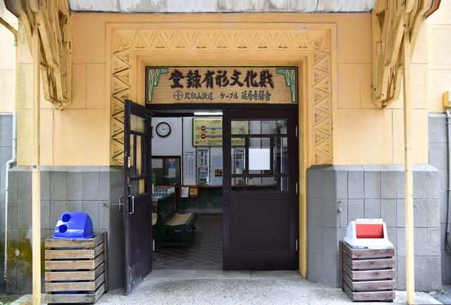 ケーブル延暦寺駅の入り口