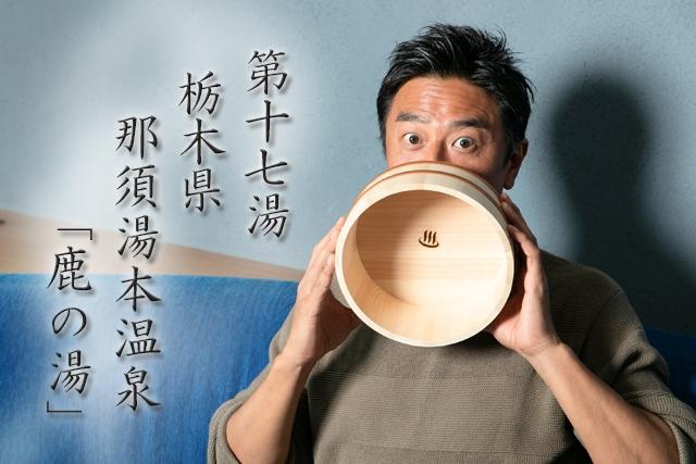 """""""温泉番長""""こと俳優の原田龍二さん(撮影=高嶋佳代)"""
