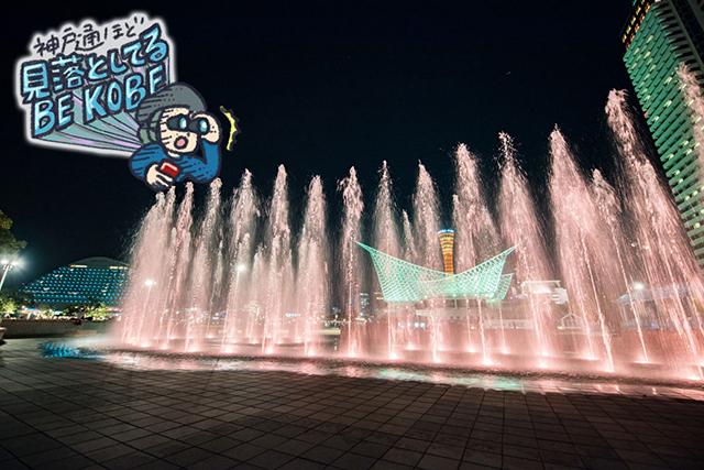 港町神戸のランドマークを一望する