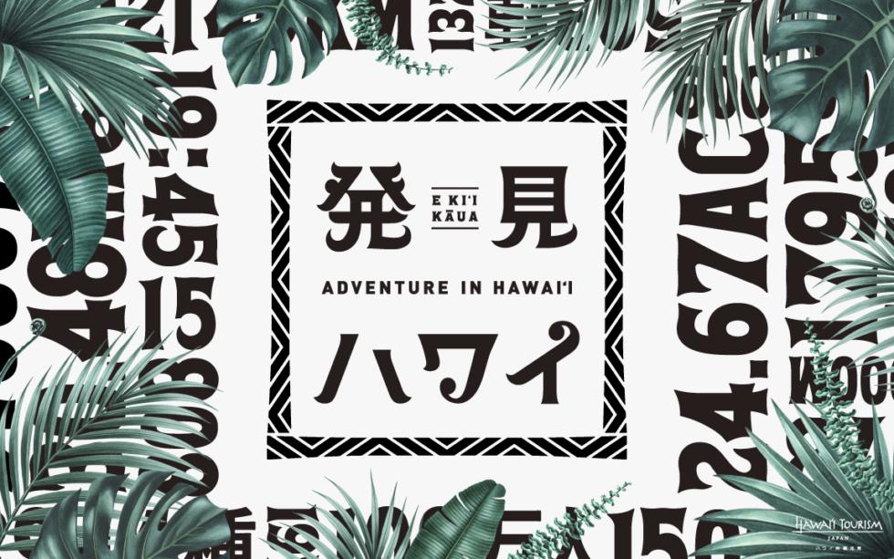 """""""数字""""で見つけるハワイの魅力"""