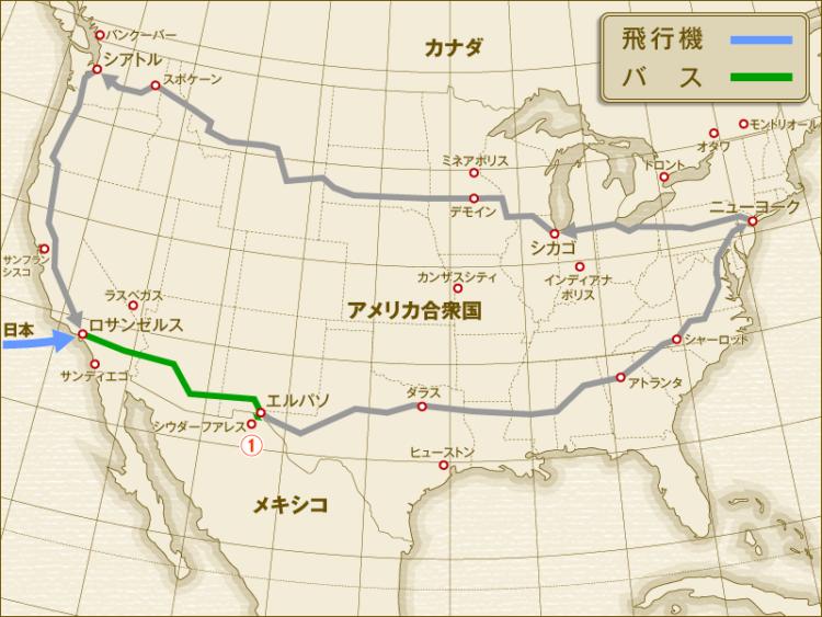 再び「12万円で世界を歩く」アメリカ編1