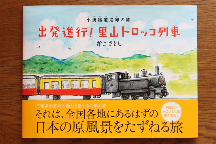 小湊鐵道「里山トロッコ列車」を旅する絵本