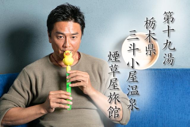 原田龍二の2018年、那須連山の秘湯と青汁CM! 大みそかは?
